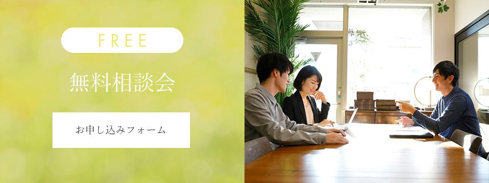 大阪市の新築一戸建てのデザイン住宅を建てる工務店への無料相談会