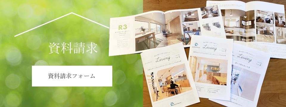 大阪市の新築の注文住宅を建てるハウスメーカーの工務店の無料相談会