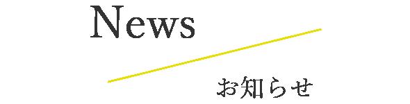 大阪市で新築一戸建てのデザイン注文住宅を建てるハウスメーカーのお知らせ