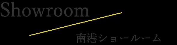 大阪府の新築注文住宅を建てるデザイン住宅のハウスメーカーのショールーム