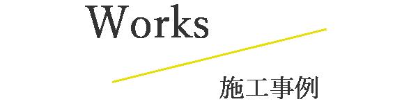 大阪市でデザインと高性能な新築注文住宅の施工事例