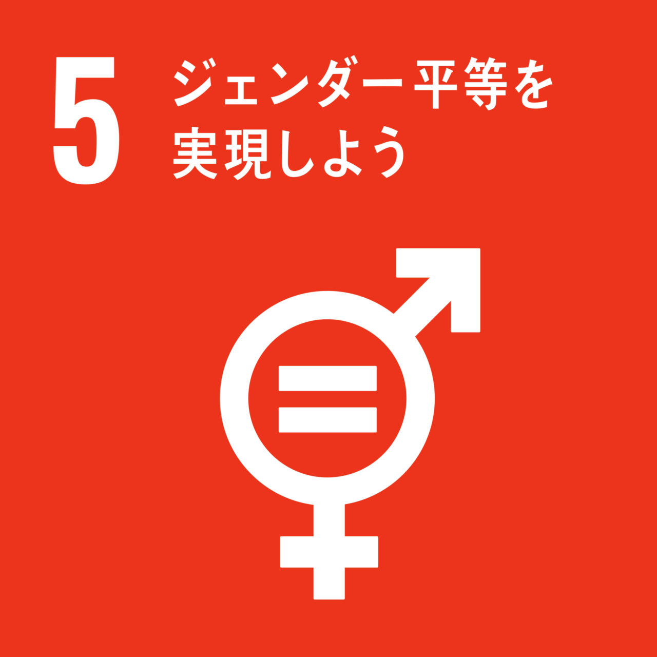 大阪市の工務店リーフのSDGs2