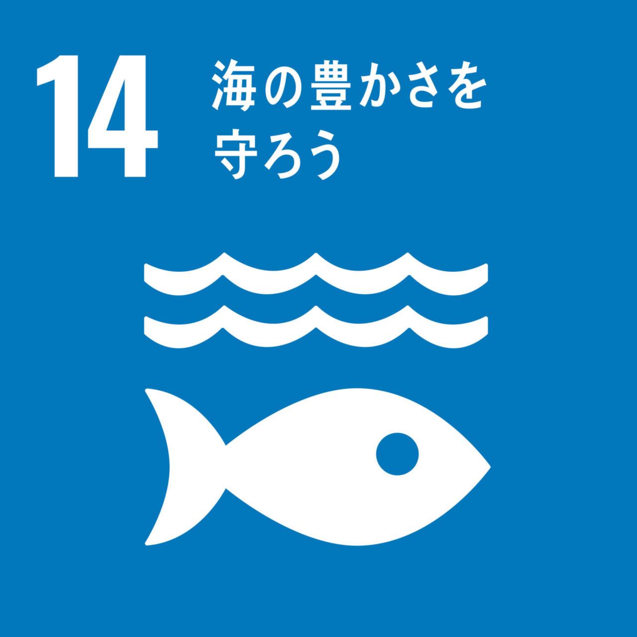 大阪市の工務店リーフのSDGs7