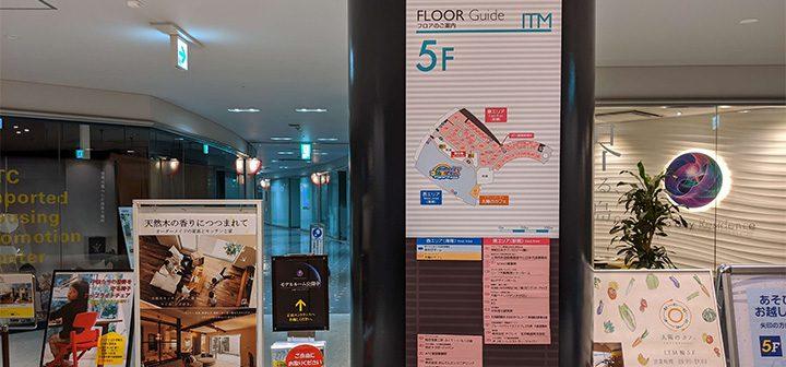 大阪市のショール―ムへのアクセス7