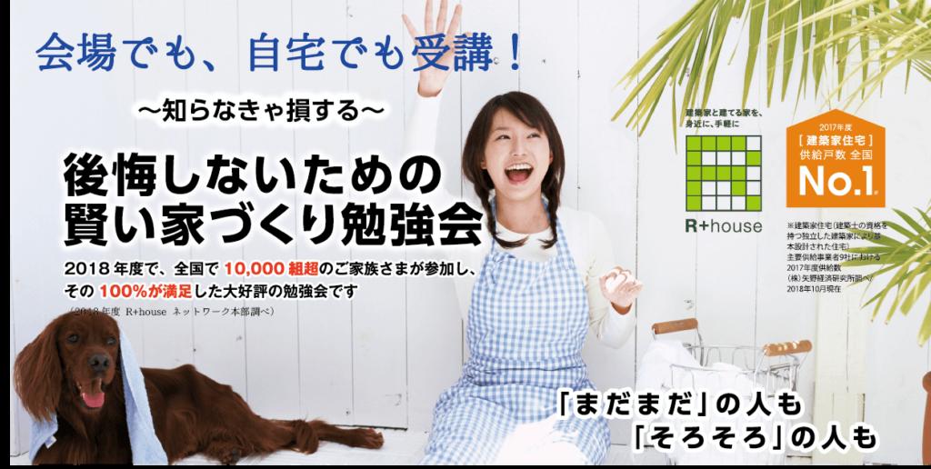 自宅で受講可能な家づくり勉強会は大阪の注文住宅リーフへ
