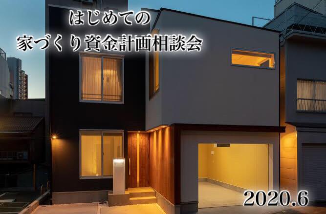 家づくりの資金計画は大阪狭山市野リーフへ
