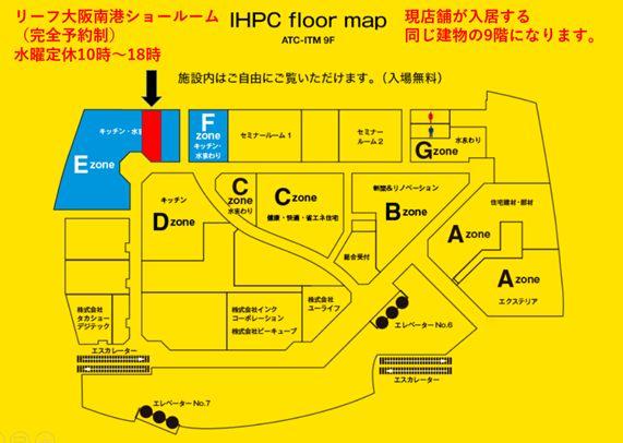 リーフ大阪南港所ルームは令和2年8月23日にATCビルITM棟5階から同ビル9階のIHPC内へ移転します。
