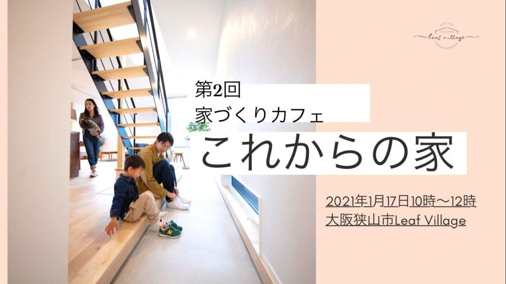 大阪狭山市の注文住宅のショールム