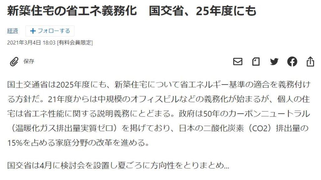 大阪で高気密高断熱住宅はリーフアーキテクチャ